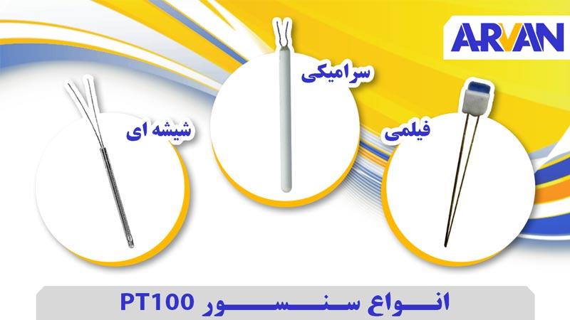 انواع سنسور مقاومتی PT100