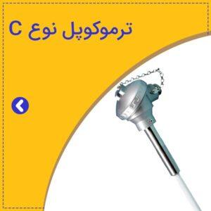 ترموکوپل نوع C