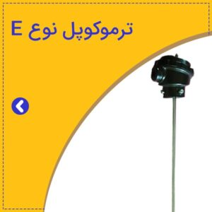 ترموکوپل نوع E