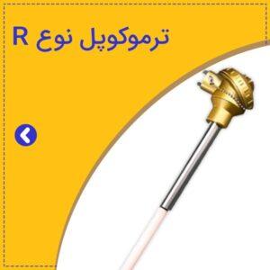 ترموکوپل نوع R