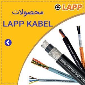 محصولات LAPP KABEL